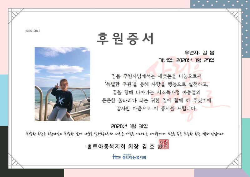 김봄후원자님001.jpg